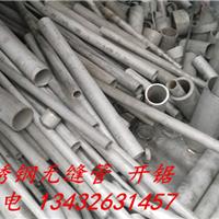 供应不锈钢无缝管,棒材,工业板