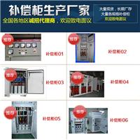 电容补偿柜经常烧控制回路保险厂家