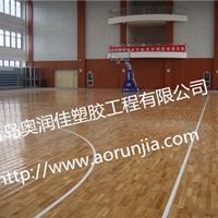 篮球场地板 PVC地板