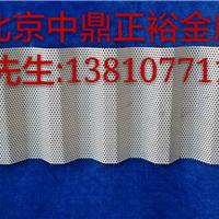 北京中鼎彩钢卷冲孔板,冲孔压型板
