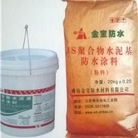 供应盛华牌JS聚合物水泥防水涂料
