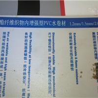 供应盛华牌加筋内增强pvc防水卷材