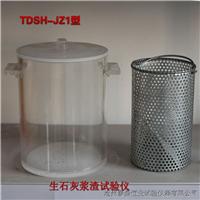 天枢星牌TDSH-JZ1型生石灰浆渣测定试验仪