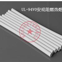 供应UL1102安规阻燃热熔胶