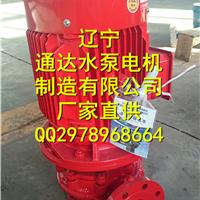 供应辽宁通达CCCF认证XBD立式单级消防泵