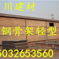 济宁钢骨架轻型板厂家