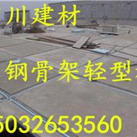 邯郸供应钢骨架轻型板厂家