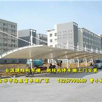 江苏汽车充电桩膜结构停车棚、江都汽车棚