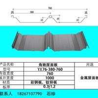 供应浙江角驰760型屋面板