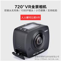 供应720度全景运动相机 VR航拍骑行批发招商
