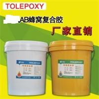 供应蜂窝板复合聚氨酯胶粘剂