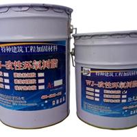 供应A级环氧树脂粘钢胶厂家