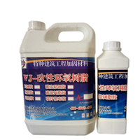 供应环氧灌浆树脂(灌缝胶)厂家