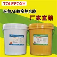供应蜂窝板复合环氧树脂胶粘剂