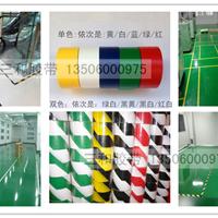 供应地面标线胶带 管理规划贴地胶带 双色