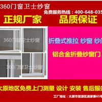 隐形纱门价格便宜 质量有保证 免费测量安装