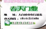 春天门业2016.6.11