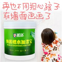 为乳胶漆墙面漆厂家直供荷叶助剂