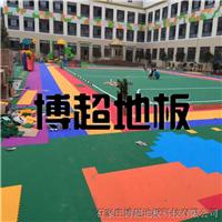 幼儿园悬浮拼装地板厂家
