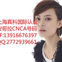 宁波安哥拉CNCA、上海安哥拉CNCA