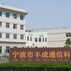 宁波丰成通信设备有限公司