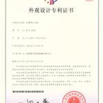 南通精洋通用机械有限公司-CBL专利证书