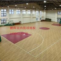 篮球运动地板北京鹏辉生产