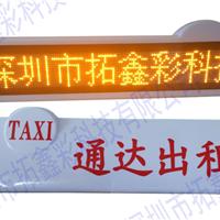 出租车LED顶灯屏|车载LED顶灯屏车顶显示屏