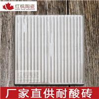 红枫300*300*20防腐蚀耐酸碱瓷砖