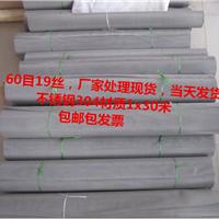 不锈钢筛网,不锈钢丝网,不锈钢厂家