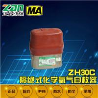 ZH30C隔绝式化学氧自救器