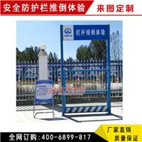 安全防护栏推倒体验 安全教育培训体验馆