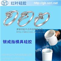 供应金银戒指耐高温模具硅胶