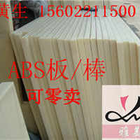 供应ABS板 米黄色黑色丙烯/苯乙烯板