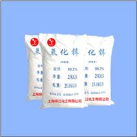 供应高纯度氧化锌99.7%
