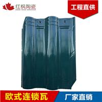 供应欧式陶瓷瓦300*400