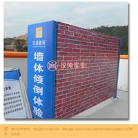 江西施工安全体验区墙体倾倒 设计制作安装