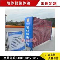 挡土墙倾倒体验 设计制作安装一体化