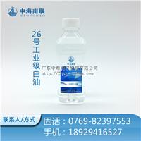 供应茂名石化26号工业白油