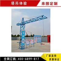 广西建筑工地安全体验区 塔吊体验