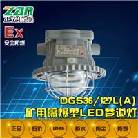 DGS36/127L(A)矿用隔爆型LED巷道灯(圆形)