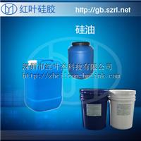 供应二甲基硅油