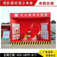 灭火器演示体验建筑安全行为体验馆专业定制