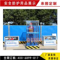安全防护用品展示安全体验馆  汉坤实业