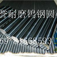 供应日本EF10钨钢圆棒 超细颗粒EF20成分表