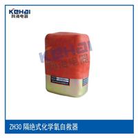供应ZH15隔绝式化学氧自救器