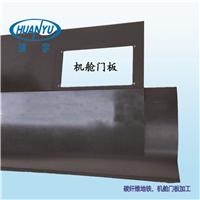 供应碳纤维门板航空航天专用轻量化材料