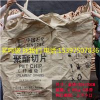 供应石英砂二手吨袋 1吨以上二手吨袋