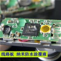 纳米涂层、电子PCB线路板防水防潮