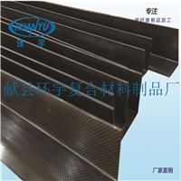 献县环宇供应碳纤维角钢、槽钢、工字钢